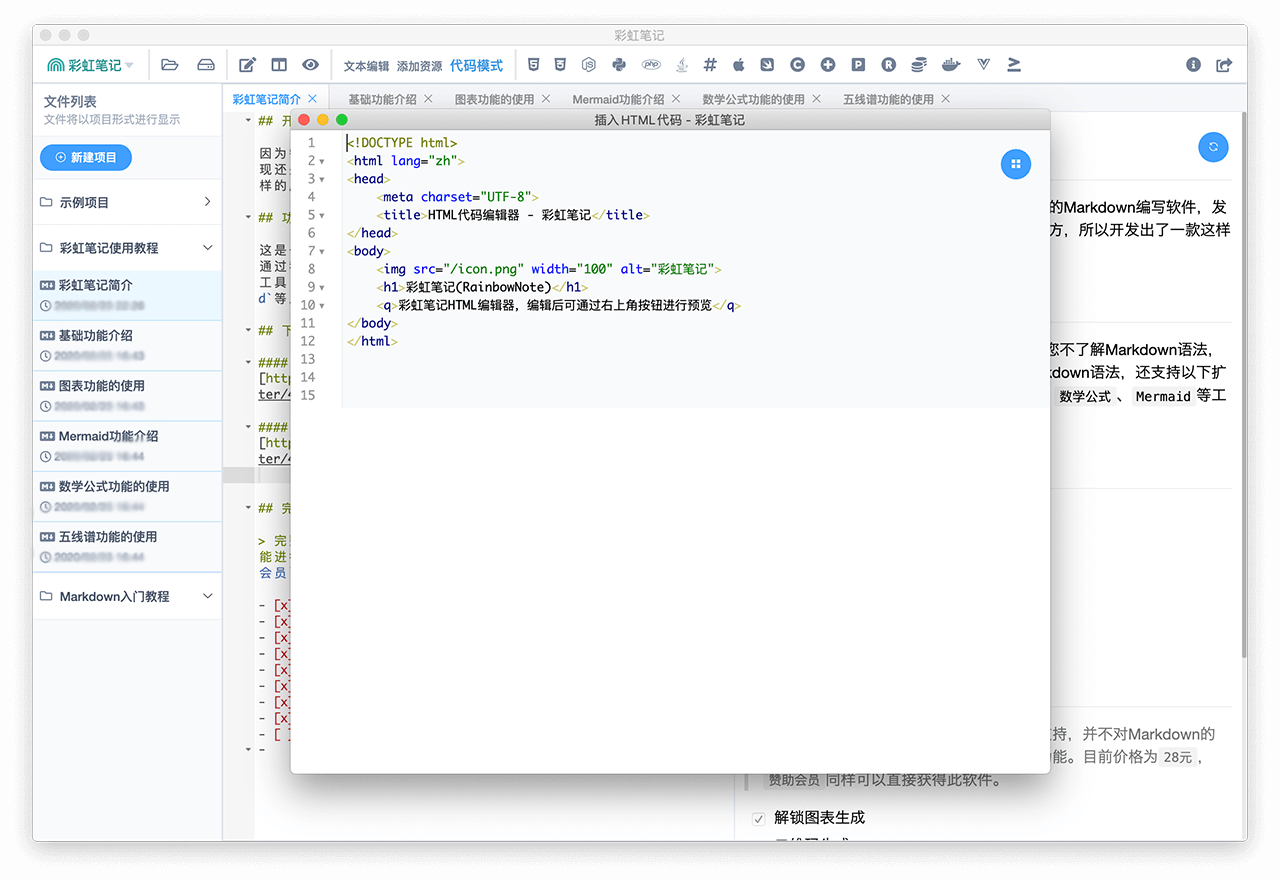 代码编辑器展示