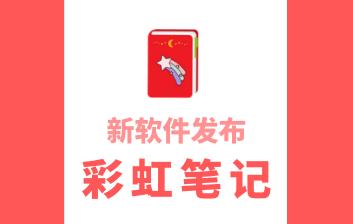 彩虹笔记发布正式版本,快来下载使用吧!