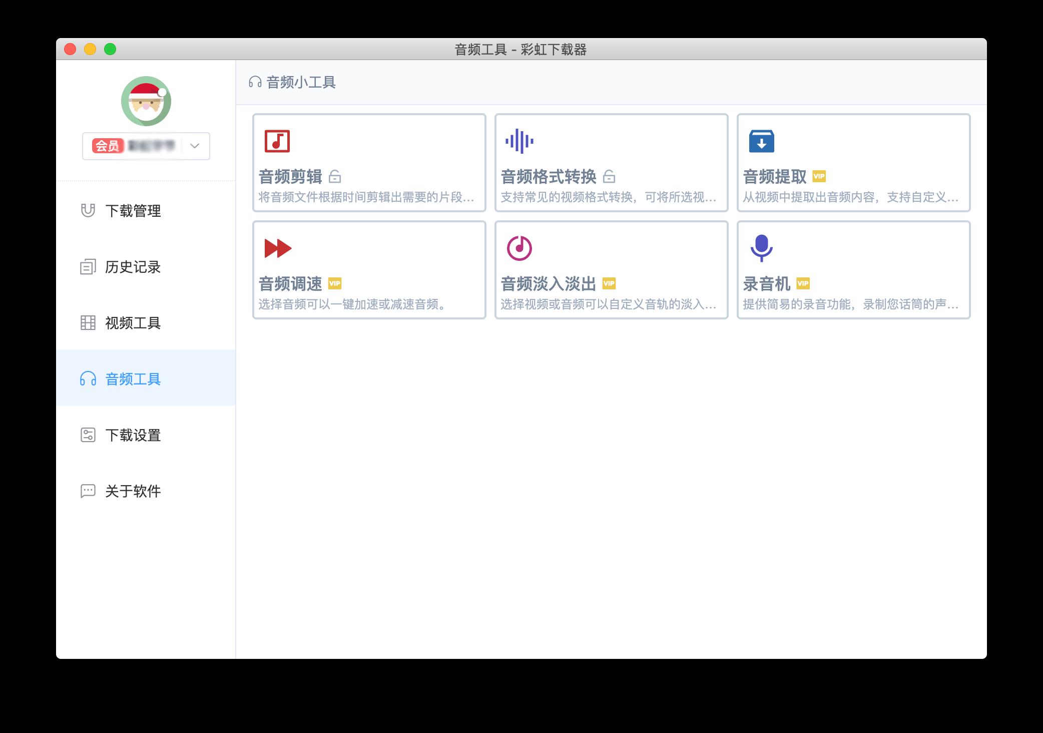 音频小工具列表