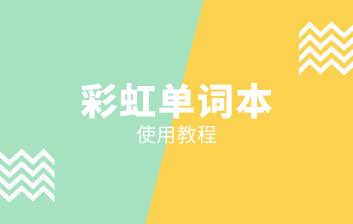 彩虹单词本使用教程